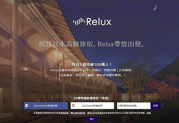 【東宿】日本高級旅宿訂房首選「Relux」(中文版)住宿即享5%回饋金!文末含最新優惠連結
