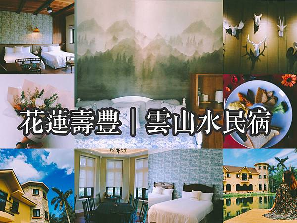 【東宿】2018花蓮壽豐/絕美雲山水二館「雲山水城堡Castle19」在水墨畫裡做場夢吧!