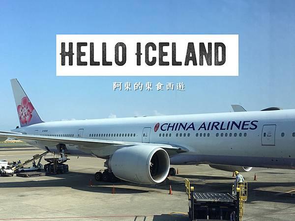 【東遊】冰島環島遊DAY1-近20小時飛行終於抵達冰島 冰島廉航怎選?出入境、租車教學介紹