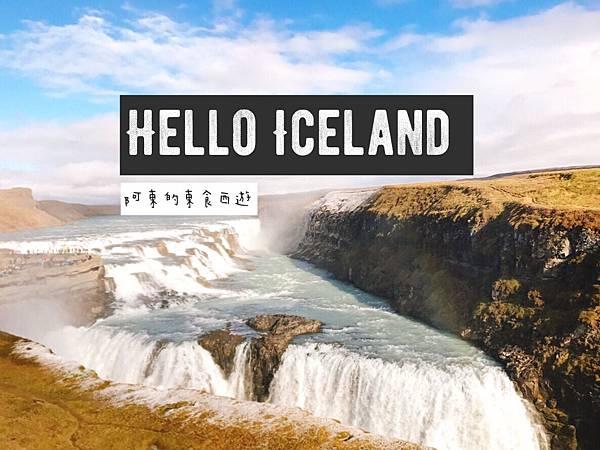 【東遊】冰島環島遊DAY2-出發冰島黃金圈!板塊交界帶、斷層瀑布超震撼