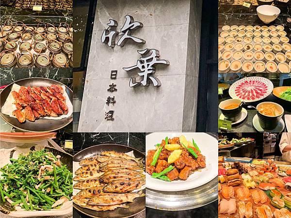 【東食】欣葉日式料理健康店-夏季新菜單清爽出爐!壽司燒肉炸物吃到飽 壽星限定版轉蛋超可愛