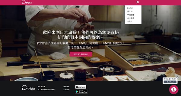 【東食】免費線上預約日本餐廳tripla.ai!第一次日本訂餐廳超上手 語言不通也能用❤