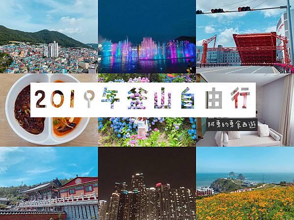 【東遊】2019年韓國釜山4天3夜自由行--交通+住宿+天氣+必買伴手禮+行程總整理