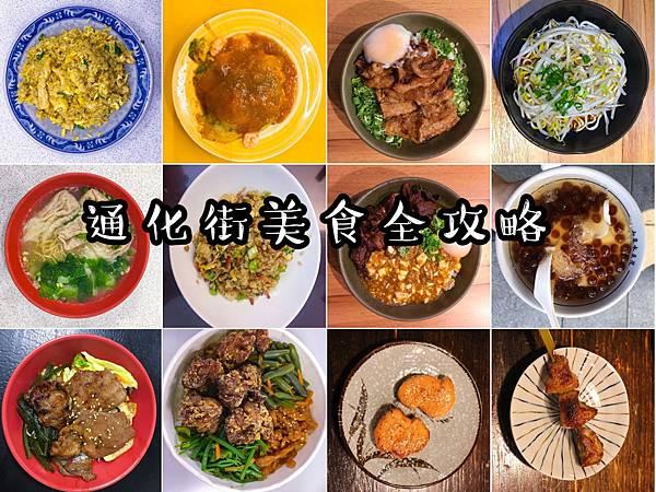 【東食】台北通化街臨江夜市美食全攻略! 15間人氣+老字號美食懶人包(隨時更新)
