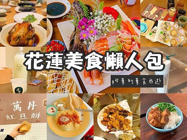 【東食】2019年花蓮必吃美食全攻略!16間人氣+老字號美食懶人包(隨時更新)