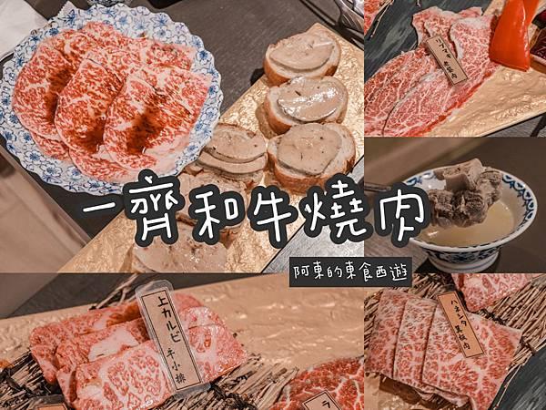 【東食】中山美食|一齊和牛燒肉|免出國也能享受日本岩手縣A5和牛 肉質鮮嫩入口即化