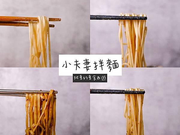 【東食】挑戰胃極限!小夫妻拌麵「6種口味」大評比 最值得入手的必買口味全公開❤
