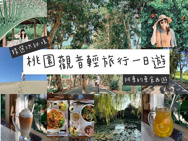 【東遊】桃園觀音一日遊 3大秘境景點! 草螺沙丘+白千層藝術大道+蔬食餐廳「莫內的花園」
