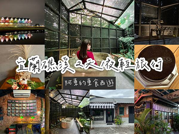 【東遊】宜蘭輕旅行DAY1- 礁溪三合院老宅定邦咖啡  老紅磚屋「小雨林」泡溫泉住一晚
