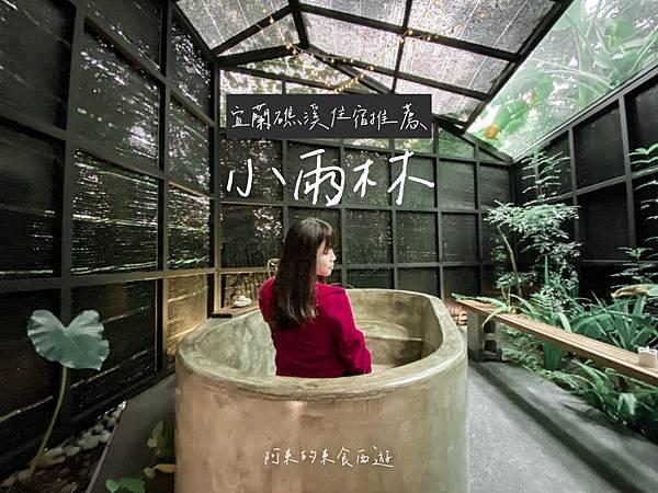 【東宿】宜蘭礁溪住宿推薦-遺世獨立的森林系AirBnb住宿「小雨林」 來去林子裡泡露天溫泉