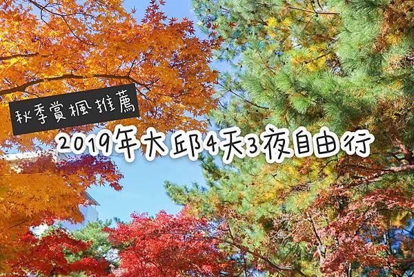 【東遊】2019年大邱4天3夜自由行--交通+住宿+天氣+必買伴手禮+行程總整理