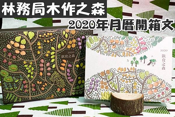 【東物】2020年林務局「木作之森」絕美月曆開箱 比過年車票還難搶的爆紅文青風月曆終於到手