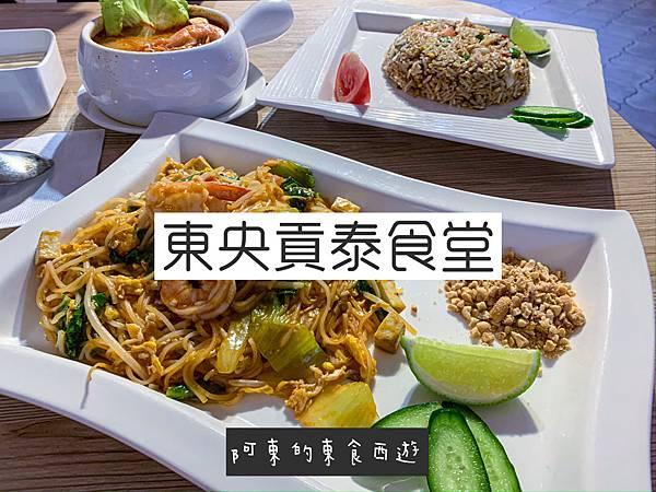 【東食】東央貢泰食堂(忠孝店)|台北東區美食推薦:平價泰式料理 單人也能享受正宗泰式料理