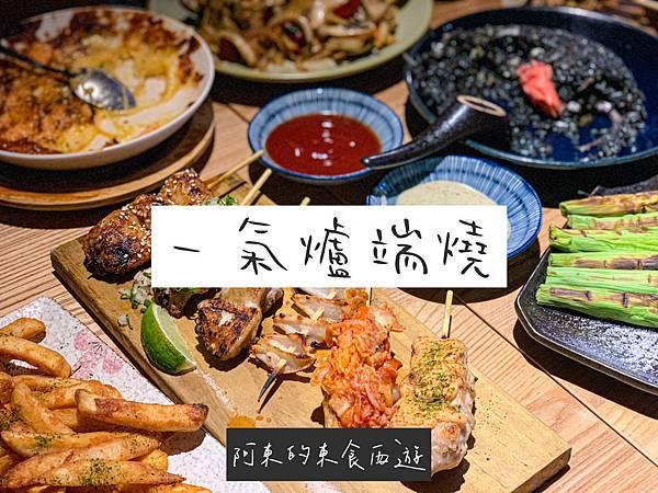 【東食】一氣爐端燒 IKKI Robatayaki |台北東區串燒居酒屋 下班後小酌一杯
