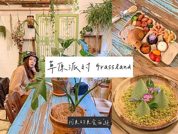 【東食】草原派対Grassland|大稻埕美食推薦:森林系老宅咖啡廳 植感系輕食野餐盒美翻