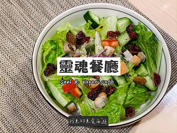 【東食】靈魂餐廳 SOUL R. VEGAN CAFÉ|台北東區素食推薦:質感義式純素料理