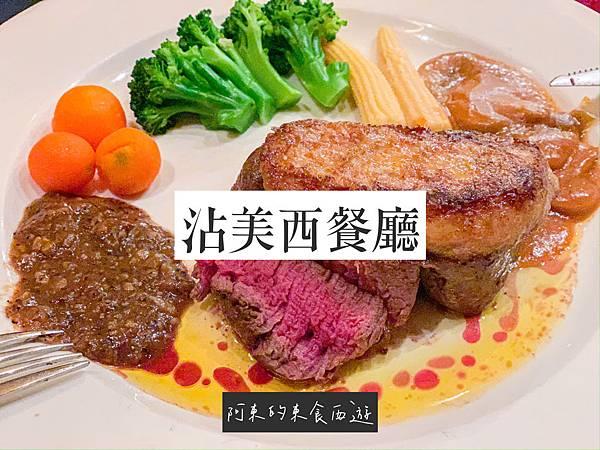 【東食】沾美西餐廳|台北東區美食推薦:70年老字號牛排館 首推鮮鵝肝菲力牛排 慶生約會首選