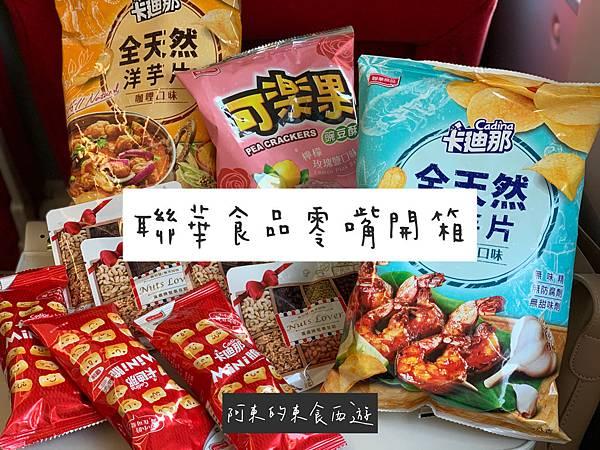 【東食】聯華食品10款零食開箱|卡迪那Mini脆薯+萬歲牌堅果日記隨手包 旅行出遊必備零嘴