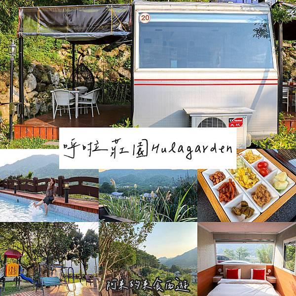 【東宿】呼啦莊園Hulagarden|苗栗旅遊推薦:豪華露營車 泳池木棧道溜滑梯親子友善