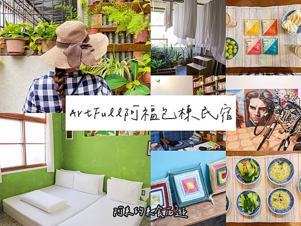 【東宿】ArtFull阿福|台南老宅民宿推薦:寧靜住宅區包棟民宿 團體包棟民宿推薦