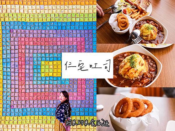 【東食】仨宅吐司|新竹美食推薦:新豐早午餐!IG打卡彩虹吐司牆 咖哩雞肉漩渦蛋包飯份量超足