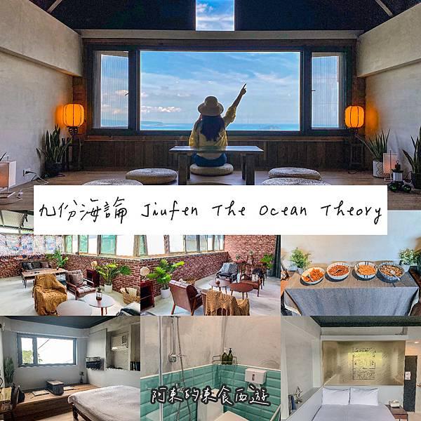【東宿】九份海論|九份民宿推薦:眺望海景慵懶放空!峇里島風交誼廳度假感超好拍