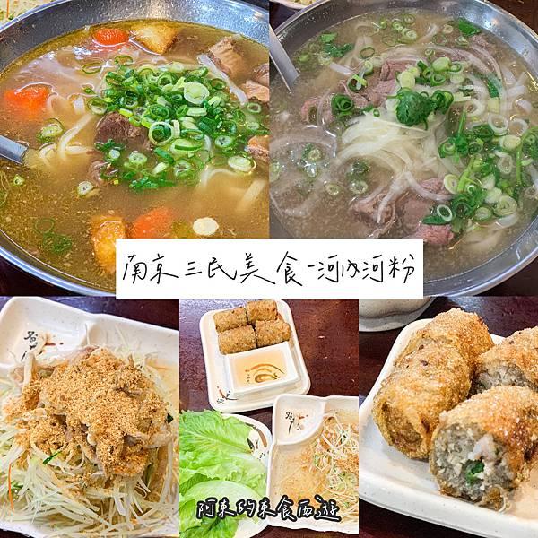 【東食】越南河內河粉|捷運南京三民美食推薦:牛肉河粉+番茄牛腩河粉 點份炸春捲、涼拌青木瓜