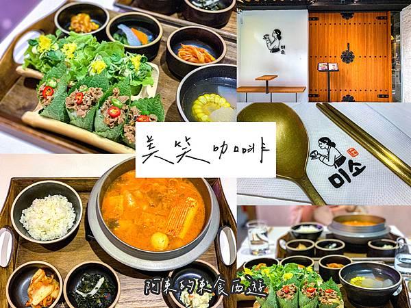 【東食】美笑咖啡|中、永和美食推薦:海陸鮮蔬包飯激推!韓屋造型咖啡廳吃精緻韓式料理超有FU