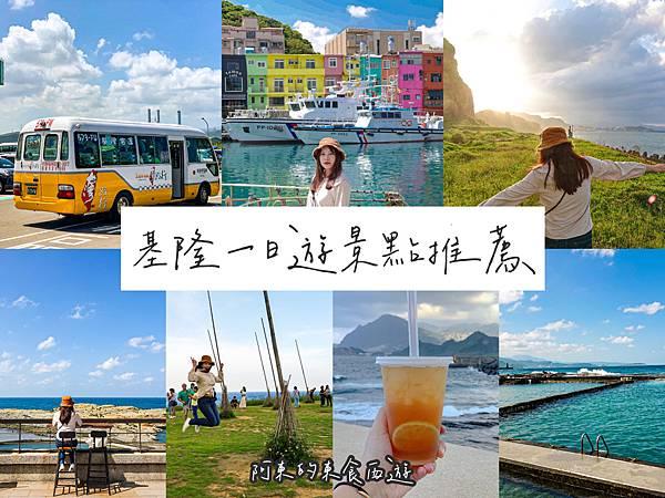 【東遊】台灣好行「濱海奇基線」暢玩東北角|基隆打卡景點推薦:連珍芋泥球、下午茶全都有❤