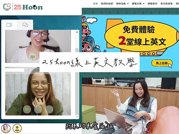 25Hoon線上英文教學|線上學習推薦:25分鐘一對一英文會話 12款主題教學生動有趣❤️