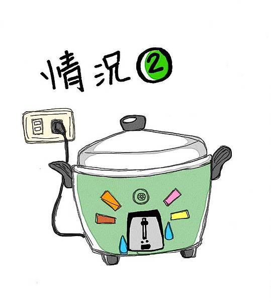 電鍋2.jpg