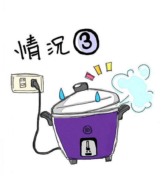 電鍋3.jpg