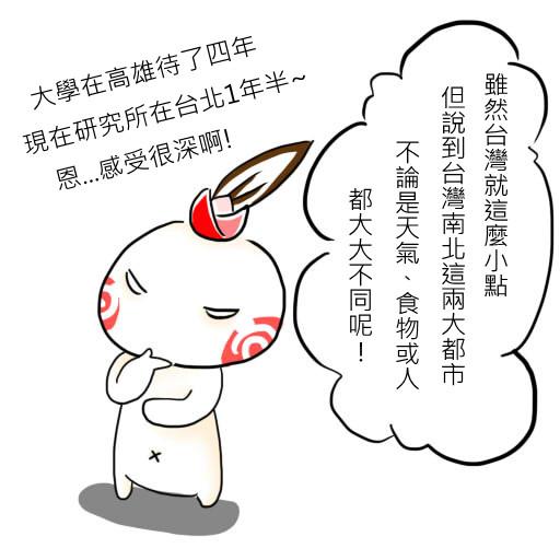 台北高雄1