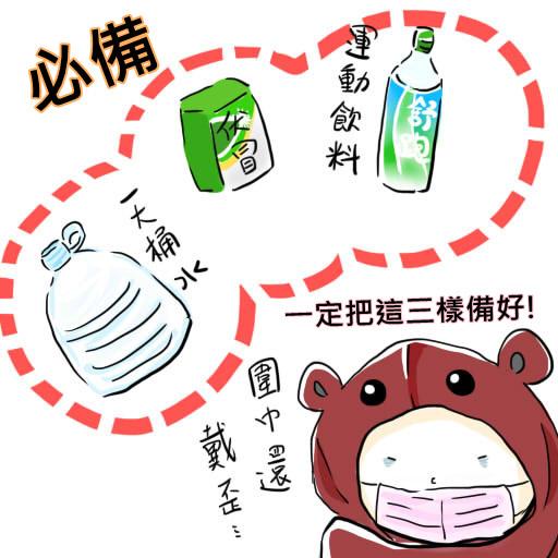 感冒的準備2