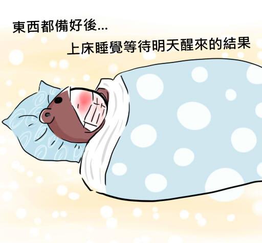 感冒的準備4