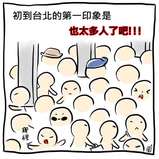 台北印象.jpg