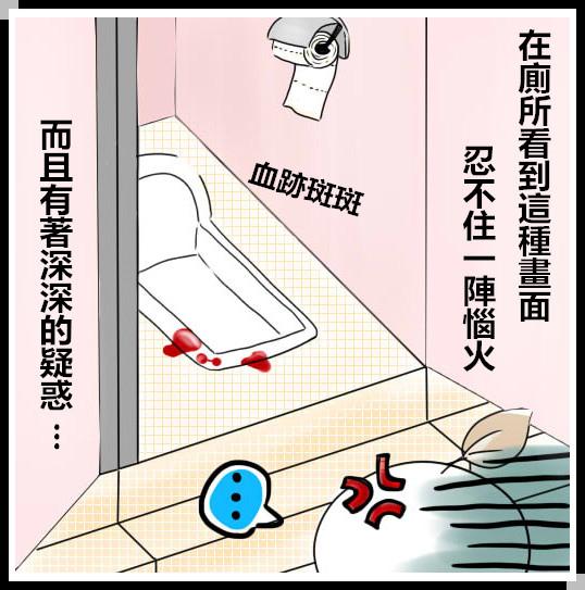 廁所狂想曲s.jpg