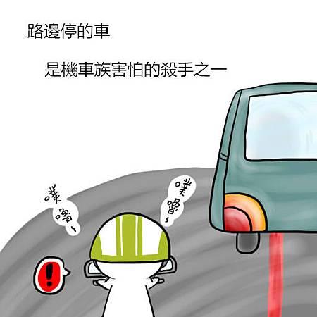 路邊車驚人.jpg