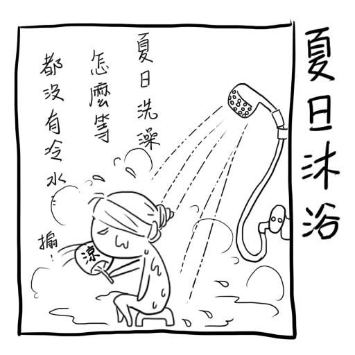 夏日沐浴.jpg