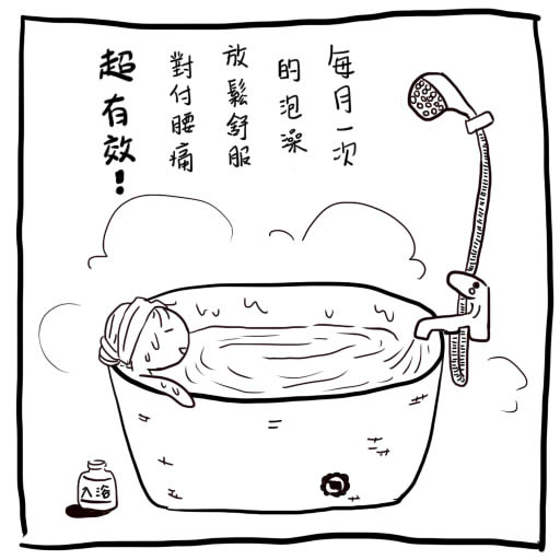每月泡澡.jpg