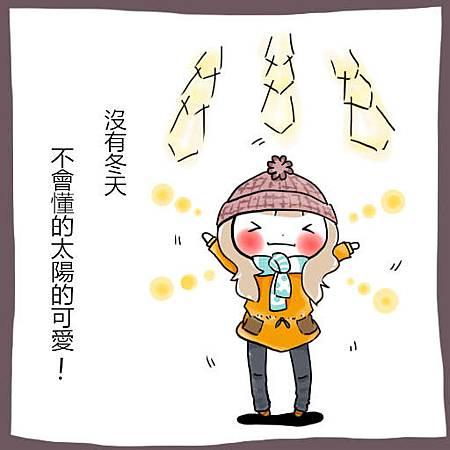 冬日曬陽.jpg