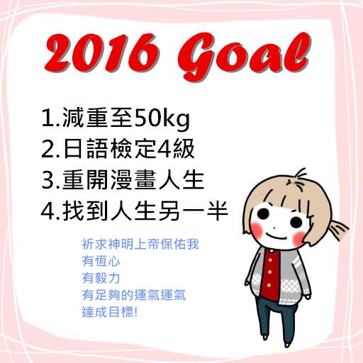 新年目標.jpg