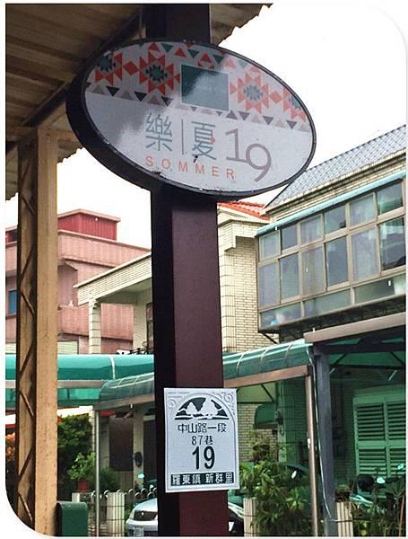 20161029 樂夏19_9737.jpg