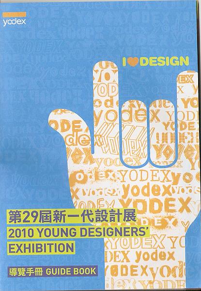 2010新一代代設計(導覽手冊)