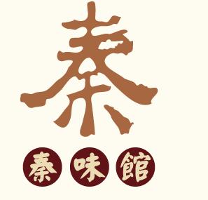 秦味館3.png