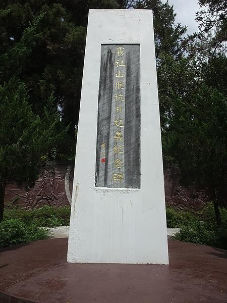 139抗日紀念碑.JPG