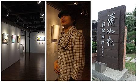 20110430澤平老師畫展.jpg