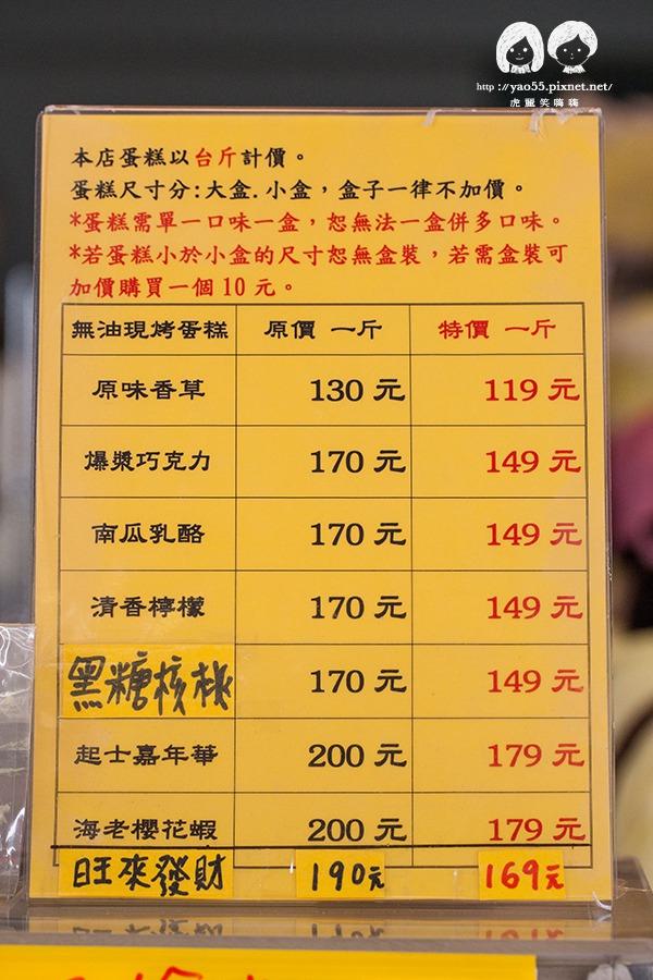 品銘無油蛋糕 價目表 價格 菜單 MENU