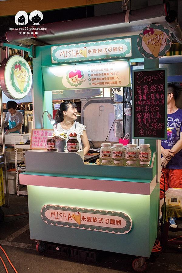 瑞豐夜市 MISHA 米夏軟式可麗餅