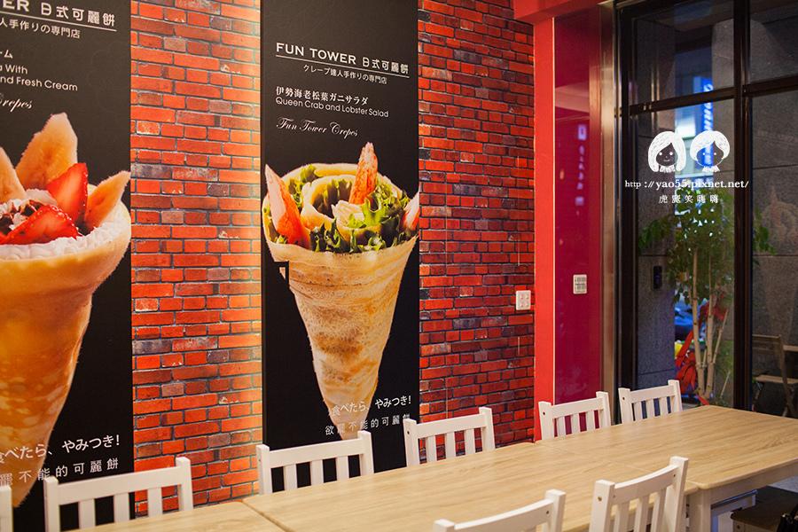 Fun Tower 日式可麗餅